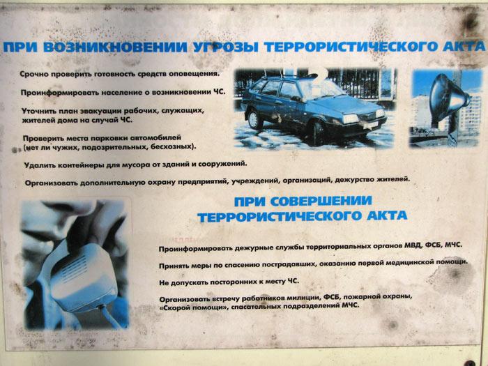 Инструкция Сотруднику Ппри Угрозе Террористического Акта