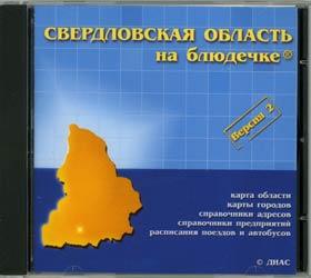 свердловская область на блюдечке 2014