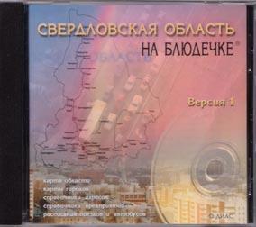 свердловская область на блюдечке 2016
