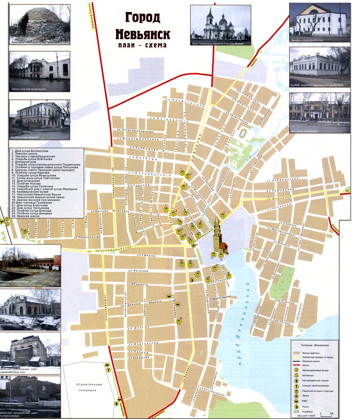 Карта Невьянска, подробная карта Невьянска, POI, Страница геоинформационного поиска,поиск организаций, Невьянск...