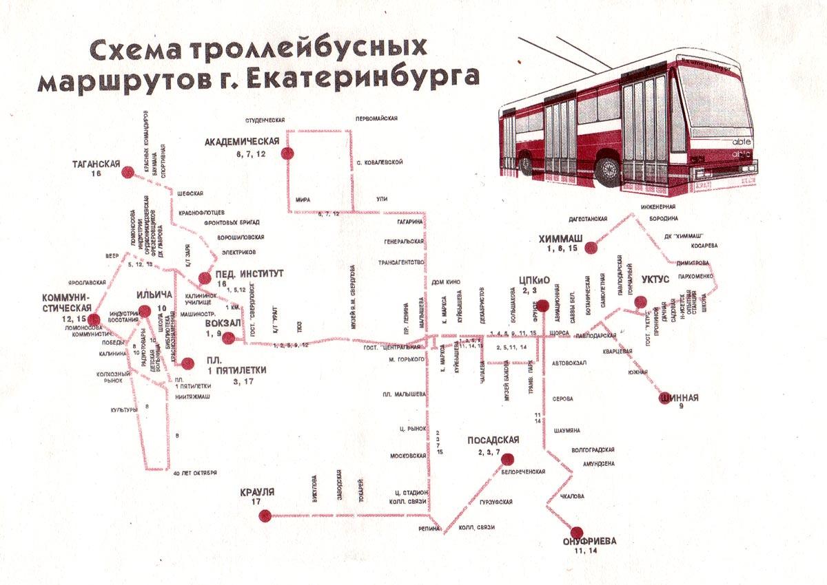 Схема автобусов маршрутов екатеринбурга