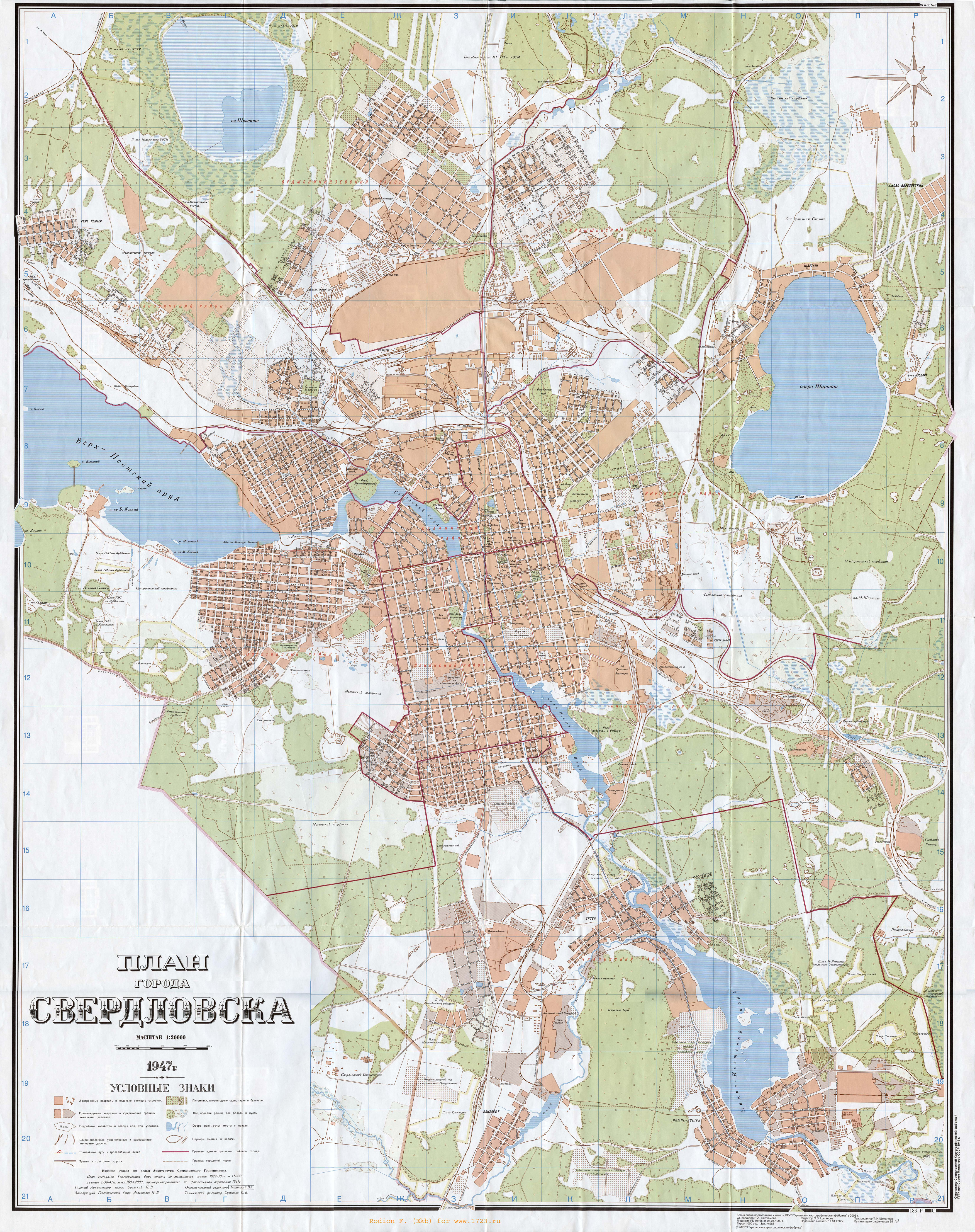 1947 План-схема Ленинграда Кликните изображение или здесь для просмотра карты в деталях.