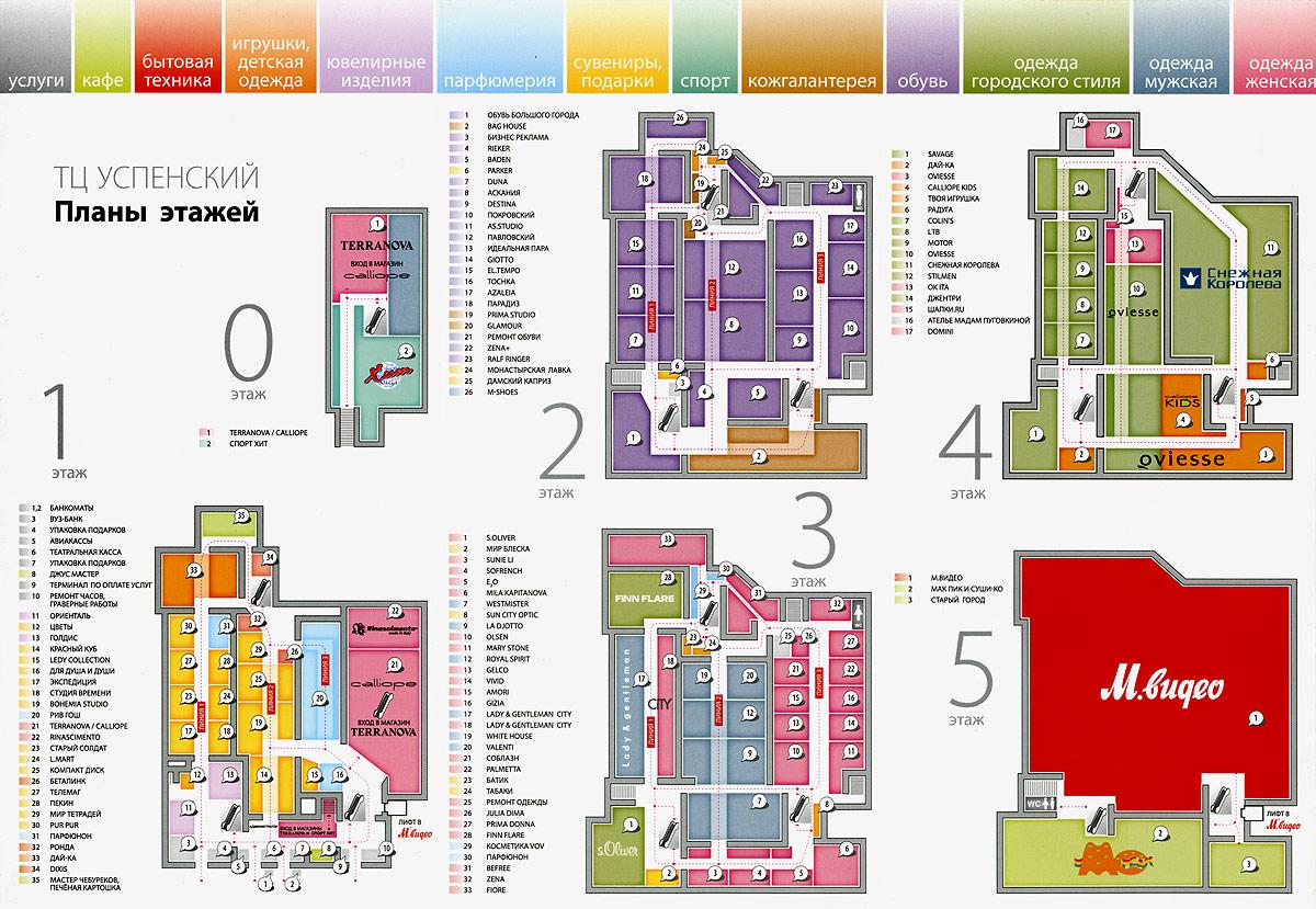 Схема торгового центра калейдоскоп