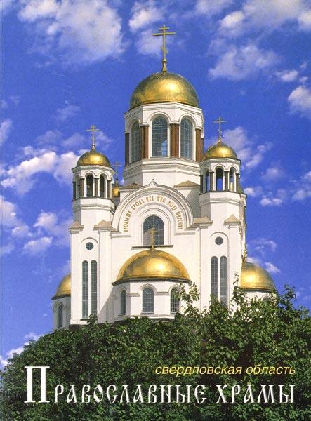 Со всей сердечностью к тебе.  Храм-памятник на Крови во имя Всех Святых, в Земле Российской Просиявших...