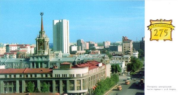 Екатеринбург - 275 Исторический Сквер Екатеринбург