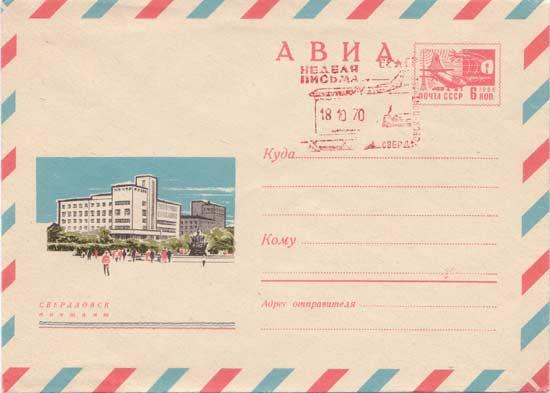 почтовые конверты скачать торрент - фото 10