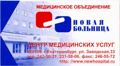 клапан новая больница на заводской 33 екатеринбург официальный сайт мужа тоже