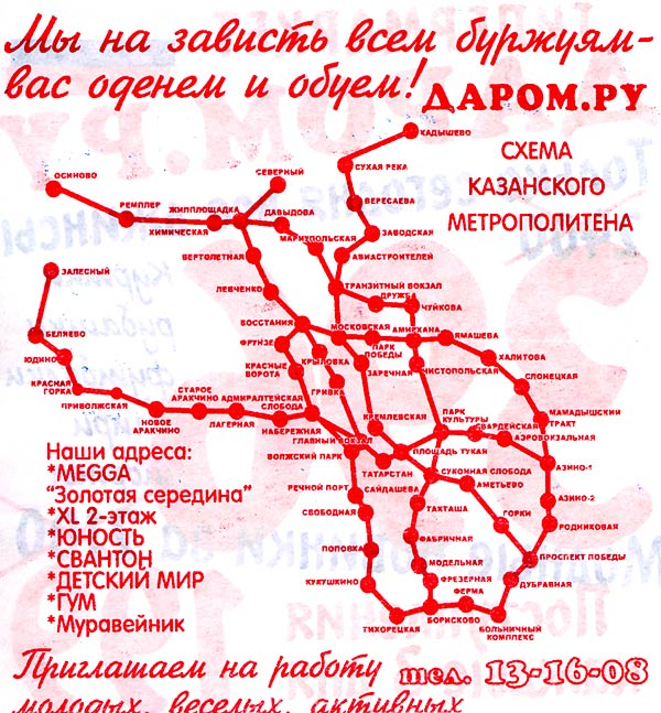 развития метро в Казани.