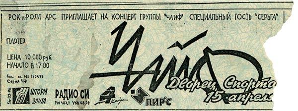 Сделать билет на концерт