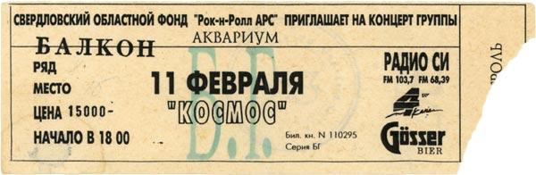 Как сделать билеты для концерта афиша театр кукол кривой рог