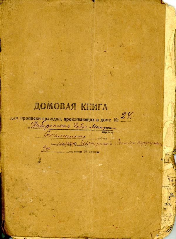 Обложка Домовой книги.